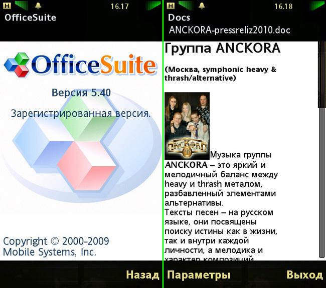 OfficeSuite v.5.4. Описание: MobiSystems OfficeSuite это полное решение для